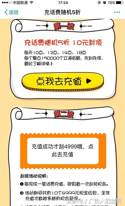 信, QQ, 京东上充值手机话费, 谁最便宜