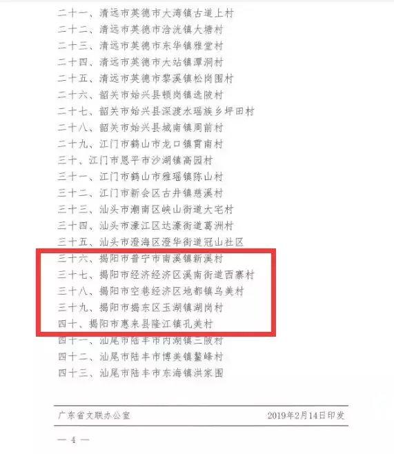 """好消息! 普宁这个村入选""""广东省古村落名单""""(图4)"""