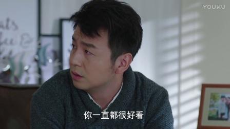 《我的前半生》陈俊生向罗子君摊牌:咱们离婚吧,我喜欢上别人了