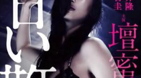 德福网日本情色电影美丽猎手_日本情色女王坛蜜演性虐电影遭鞭打