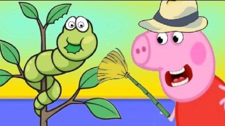 粉红小猪佩奇和乔治家菜园里的毛毛虫
