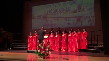 北京大学南加州校友会合唱团《再别康桥》