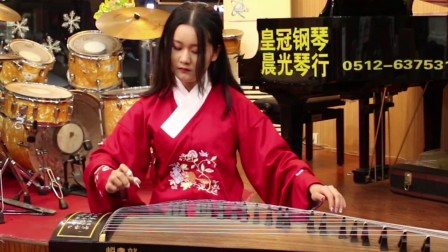 古筝曲《出水莲》-甜甜