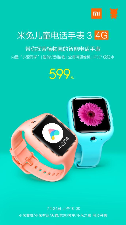 米兔儿童电话手表正式发布! 支持4G+小爱同学, 售价599元