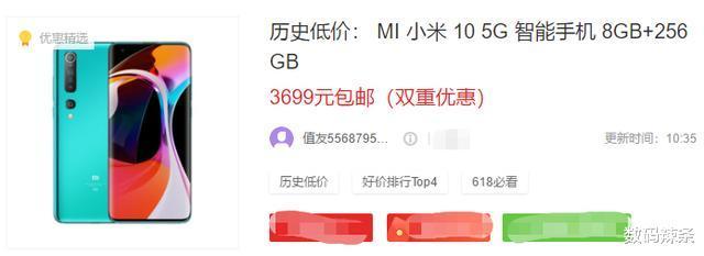 最终到手价为3699元,小米10采用最新的LPDDR5内存,这个价格还是8G+256G版