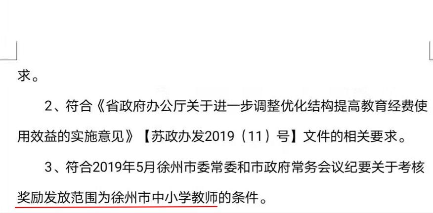 徐州教育界再起风波  继丰县女教师事件之后,