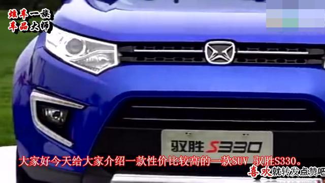 江铃发怒了,造全新驭胜S330,起售价7.5万,对飙宝骏,哈弗