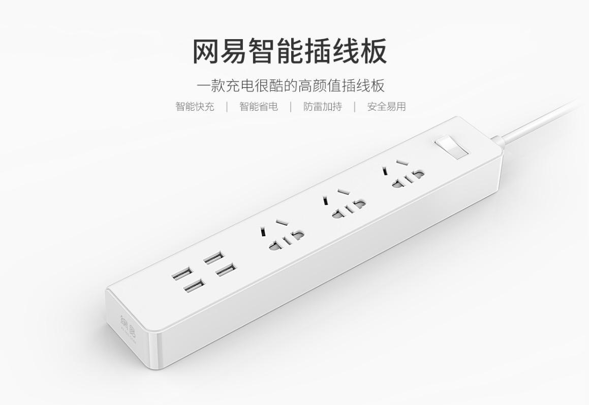一款充电很酷的高颜值插线板--网易智能插线板