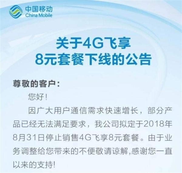 中国移动必须拿出一点实实在在的诚意,套餐内包含10GB国内流量,但办理这款套餐的时候老用户就不太满意了(图3)