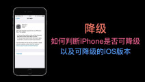 如何判断你的iPhone机型是否可降级,以及可降级的iOS版本?