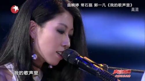 曲婉婷 郭一凡 常石磊现场版《我的歌声里》这是我听过很多版本中最好听最完美的的【我的歌声里】,曲婉婷的声线太好听了,喜欢的转走吧 .