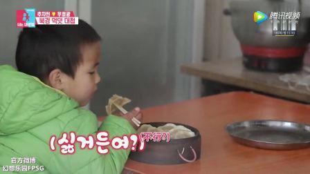 于晓光跟孩子抢饭吃被韩国人嘲讽: 抢戏份!秋瓷炫尴尬的满脸通红!