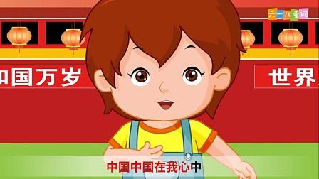打开 打开 嘟拉儿歌 第235集 少年心中国梦 打开 少儿舞蹈儿童歌曲