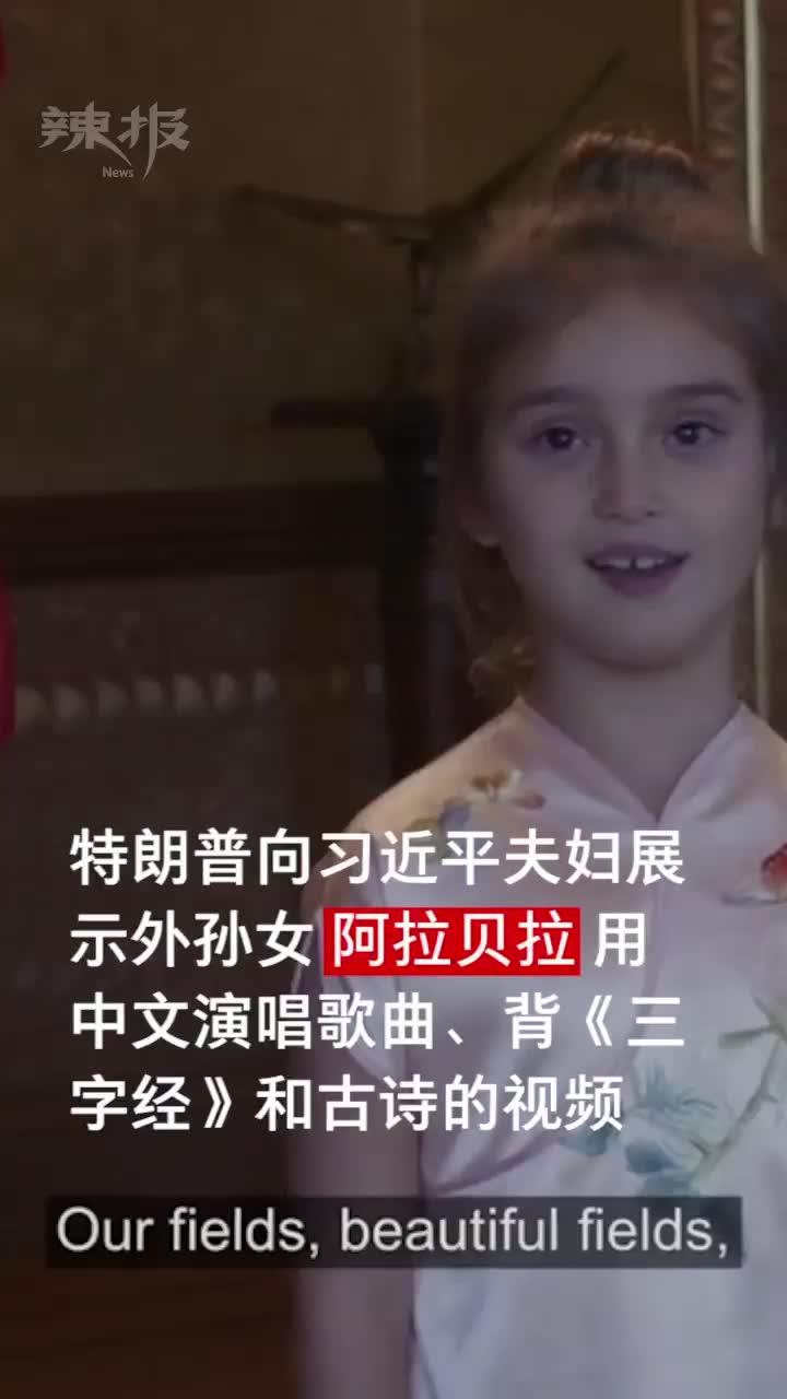 特朗普外孙女用中文唱歌背古诗
