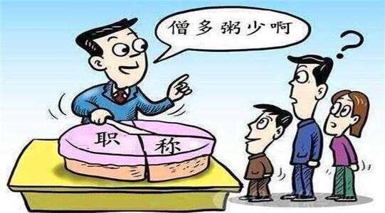 教师: 若实施, 农村教师就有福了 教龄满30年晋升高级惹热议,