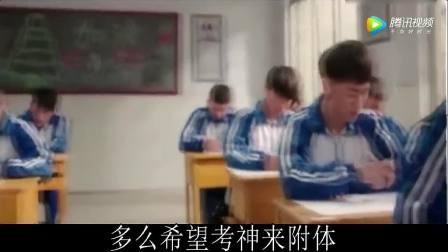 一首考试改编版《爱拼才会赢》送给各位学生朋友!