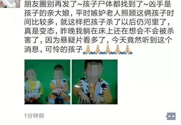 周口西华4岁半双胞胎失踪,已在水里?#19994;?警方:系命案