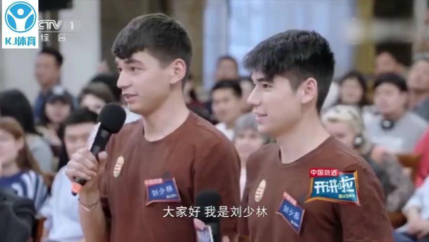 平昌冬奥会奥地利速滑冠军刘少林、刘少昂兄弟参加《开讲啦》,讲一口东北话