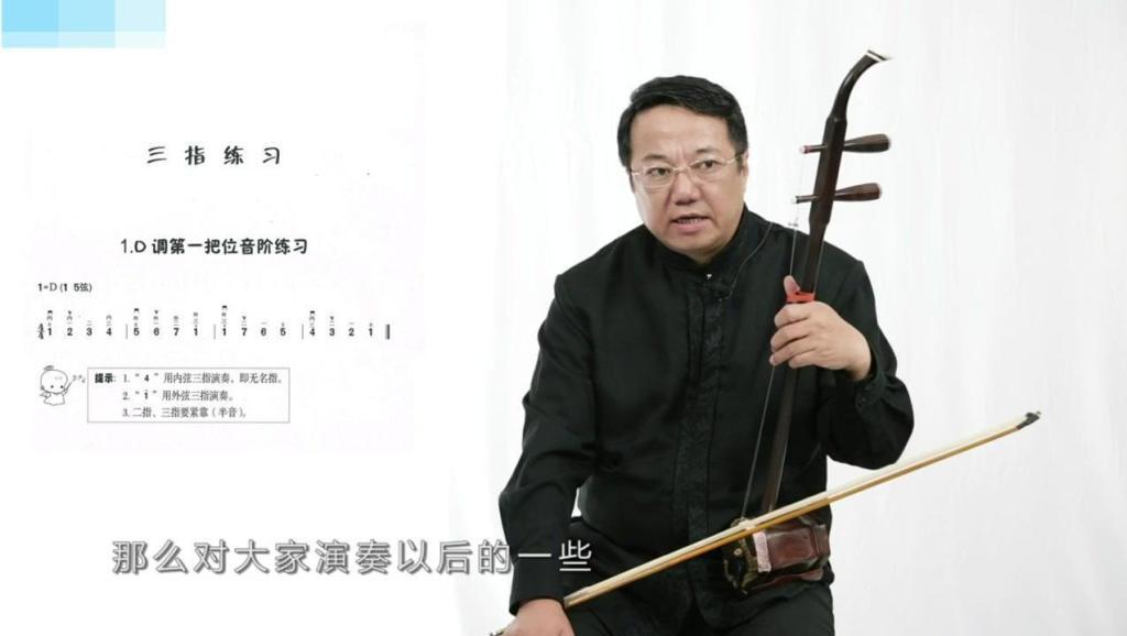 阿炳原版二胡独奏 二泉映月