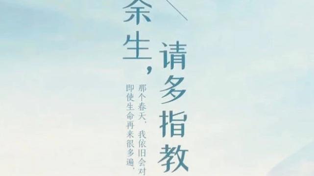 看到角色人设, 网友: 配一脸 杨紫肖战官宣新剧 余生请多指教