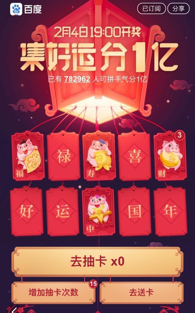 中国除夕将近, 各大商家线上活动您参与了吗, 支付宝集五福排上名号(图7)