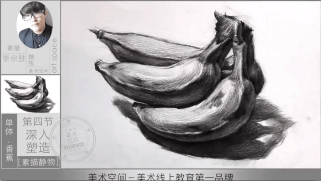 打开 打开 美术空间考前素描静物——三瓣香蕉 打开 「国君美术」