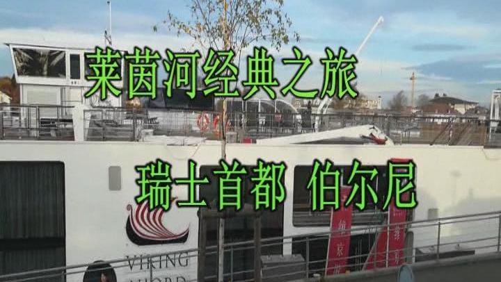 《莱茵河经典之旅》13季杭州的高远征