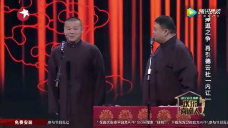 冯小刚说他有本事,岳云鹏叫他偶像,宋丹丹为他尖叫,太精彩了!