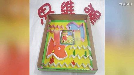 幼儿园自制玩教具区角走迷宫益智游戏活动教案课件视频