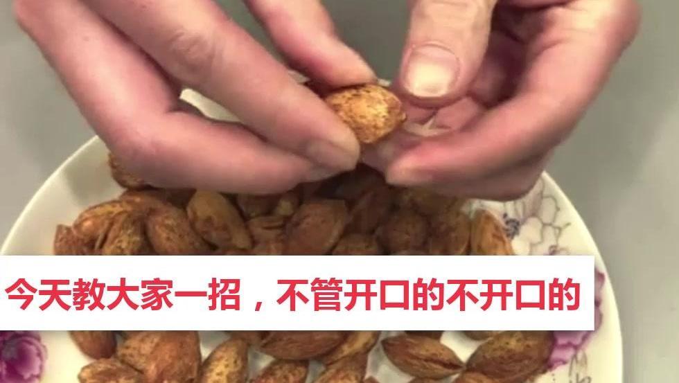 巴旦木虽然好吃,但是难去果壳,教你一招一剥一大盘
