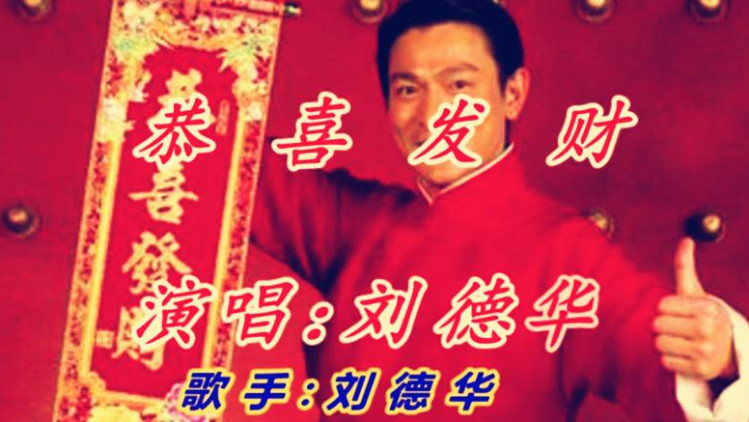 2018新年 刘德华一首经典歌曲《恭喜发财》 祝愿年年发大财