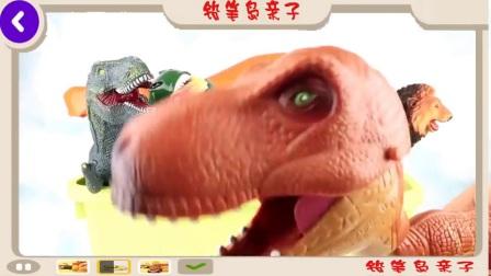僵尸 火影忍者小猪佩奇熊出没贝瓦儿歌 打开 恐龙 vs 恐龙玩具霸王龙