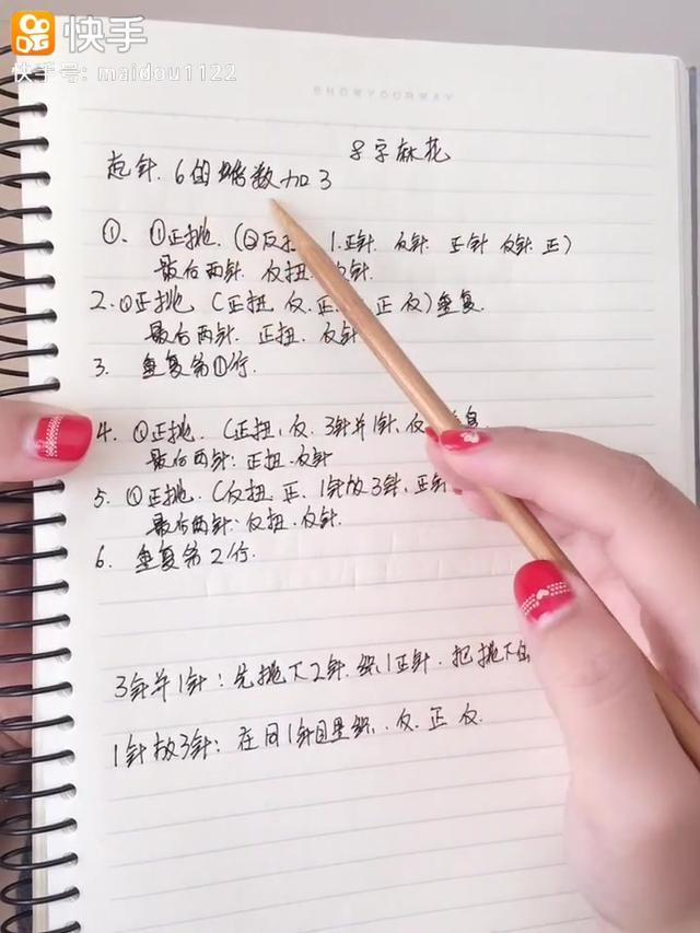 手工编织「8字麻花围巾」教程 打开 麻花针和单桂花针组合围巾编织