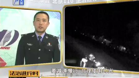 法治进行时北京110: 轿车坠沟 司机被困 高清