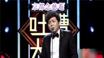 """《吐槽大会》郑凯正式身高大曝光,尉迟琳嘉被嫌弃""""掉渣"""""""