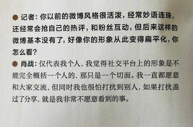 邀请肖战做了一个采访,肖战承认自己发表过一些不合适的言论,但肖战就是不道歉(图4)