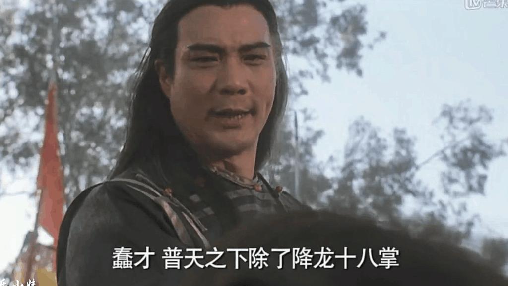 除了乔峰,郭靖,洪七公等会降龙十八掌的武侠剧外,还有星爷也会