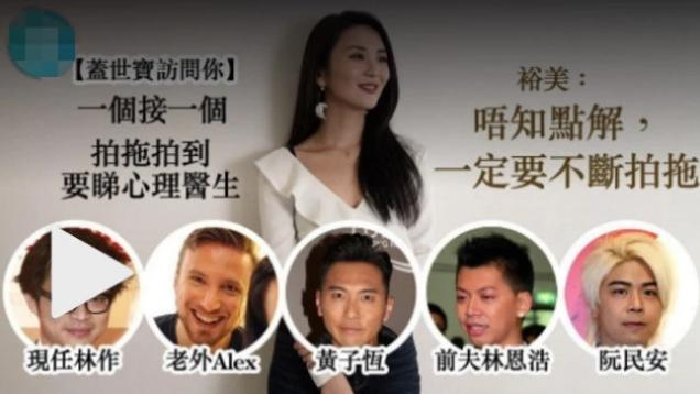 香港女星自爆买200颗安眠药自杀, 男友多到看心理医生, 太累