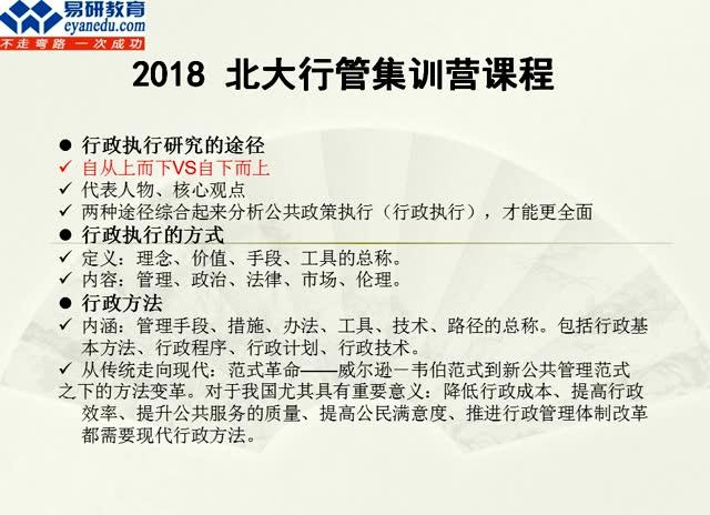 凯程教育2014年北大中国语言文学系(汉语言文