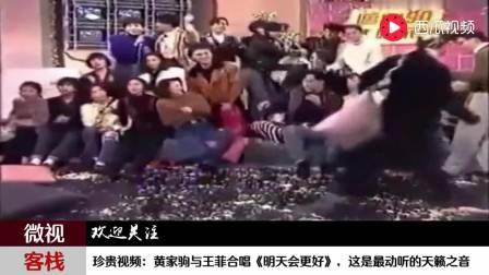 珍贵视频: 黄家驹王菲合唱《明天会更好》, 这是最动听的天籁之音