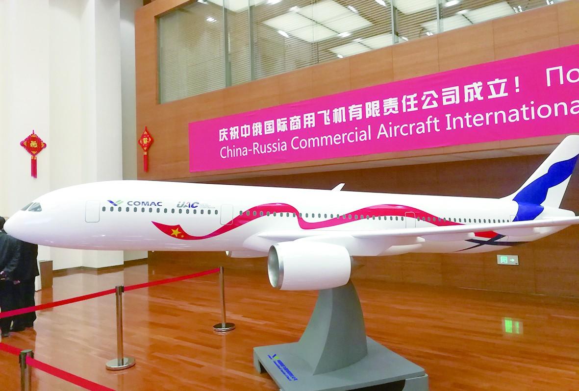 中俄宽体客机进展 全新的飞机将在10年后与人们见面