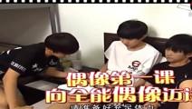 """王源找不到充电器,王俊凯""""王源,大哥给钱再去买个新的"""""""