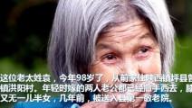 农村95岁老太爱上小35岁男子,结婚后却遭家庭暴力