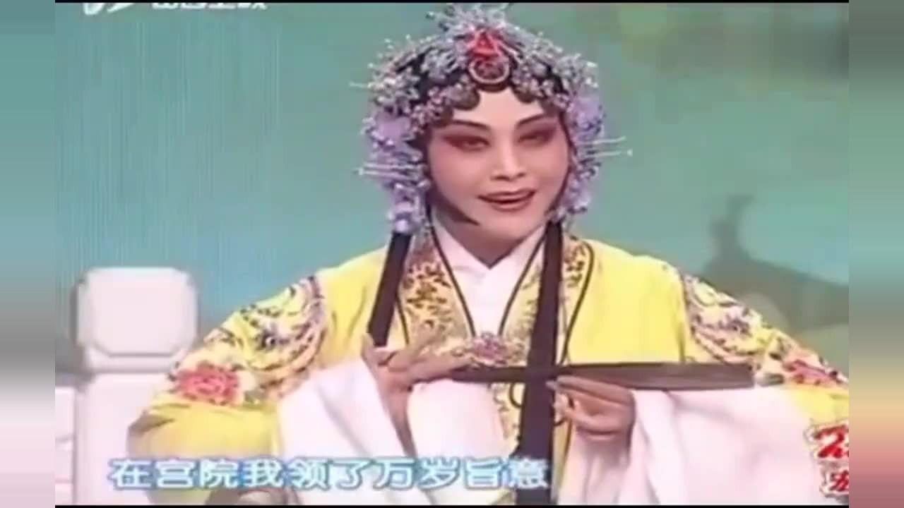 张爱珍上党梆子《打金枝》选段,传统戏曲剧目感谢票友收藏分享
