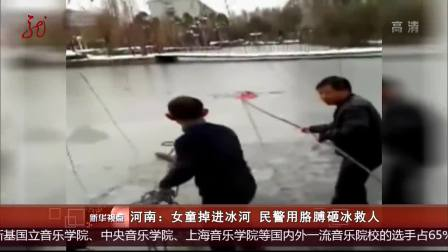 河南: 女童掉进冰河 民警用胳膊砸冰救人