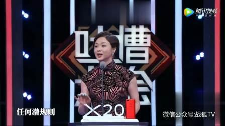 金星吐槽冯小刚妻子徐帆: 她演女主角绝不存在潜规则!