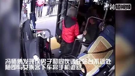 点赞! 海口公交司机见义勇为抓小偷