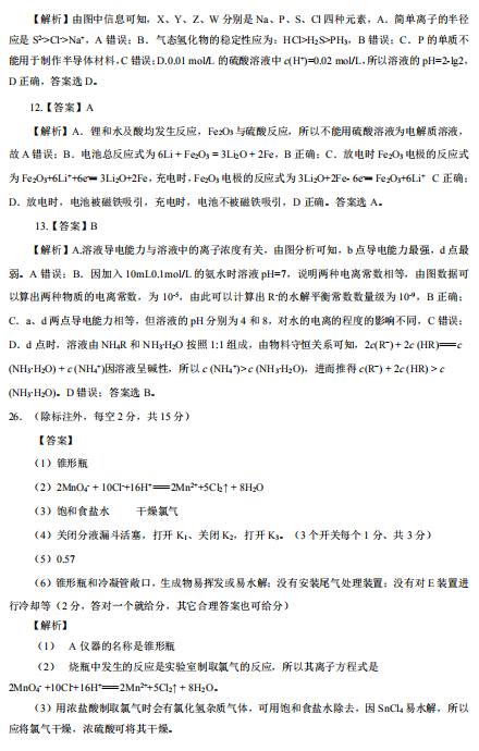 2019年四川省百校高三模拟冲刺卷答案