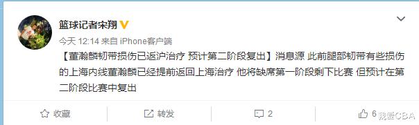 机会来了,广东旧将董瀚麟的离开,非常有机会摆脱水货标签