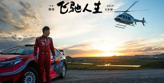 一部去年春節檔最火的電影之一, 一部賽車題材的電影, 也是一部不錯的喜劇